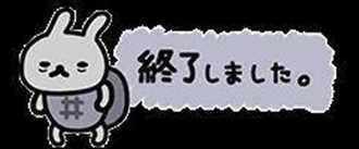 えみ【吸い込まれそうな瞳】「受付終了。」05/21(火) 22:04 | えみ【吸い込まれそうな瞳】の写メ・風俗動画