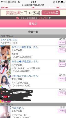 「シンデレラ?」05/22(水) 00:09 | みみ☆究極ビューティー☆の写メ・風俗動画