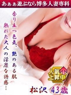 「今週の出勤予定」05/22日(水) 16:48 | 松沢 杏の写メ・風俗動画