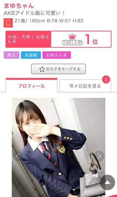 まゆちゃん「出勤中でーす!」05/27(月) 15:38 | まゆちゃんの写メ・風俗動画