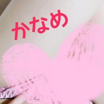 「今日も楽しかったなぁ~♡♡」05/13(土) 22:21 | かなめの写メ・風俗動画