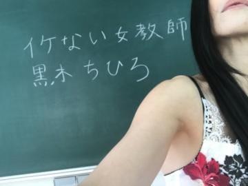 「[お題]from:こんなに大きくしてさん」06/09(日) 20:46 | 黒木ちひろの写メ・風俗動画