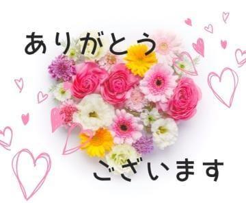 「おれい」06/11(火) 23:27   まりの写メ・風俗動画