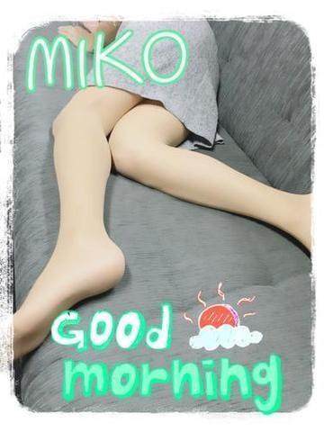 「♡おはようございます♡」06/17日(月) 08:34   みこ【甘え上手な美人妻】の写メ・風俗動画