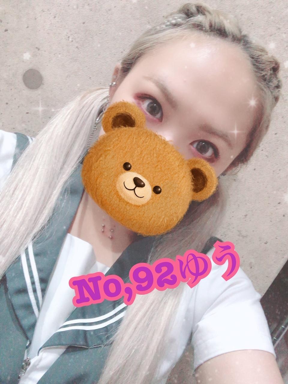 「(*ˊᵕˋ*)੭ ੈ♡♡♡」06/17日(月) 11:24 | ゆうの写メ・風俗動画