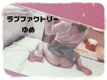 ゆめ【巨乳】「❥❥あしたのこと!」06/17(月) 22:29 | ゆめ【巨乳】の写メ・風俗動画
