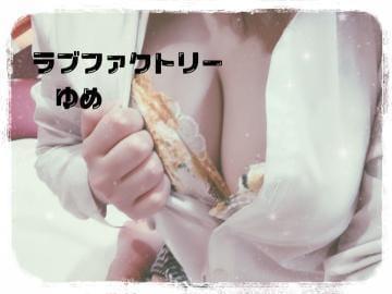 「❥❥出勤だよう」06/18(火) 09:08   ゆめ【巨乳】の写メ・風俗動画