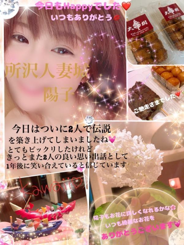 「6月18日お昼のお客様へ」06/18日(火) 16:00 | 陽子の写メ・風俗動画