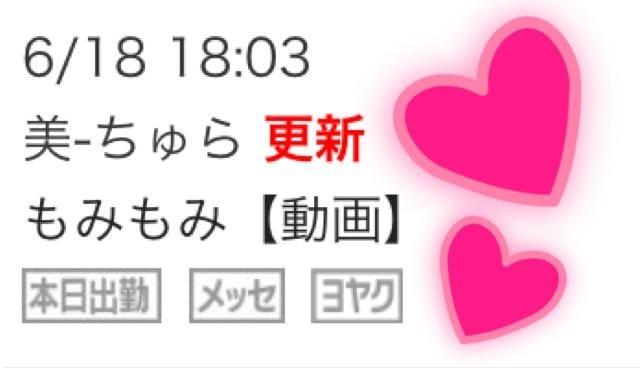 美-ちゅら「限定日記」06/18(火) 18:09 | 美-ちゅらの写メ・風俗動画
