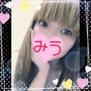 みう「出勤しましたぁ!!」06/20(木) 16:05 | みうの写メ・風俗動画
