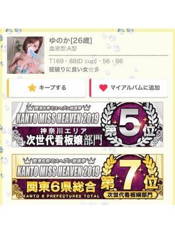 ゆのか「皆さまありがとうございました!」06/20(木) 20:31 | ゆのかの写メ・風俗動画