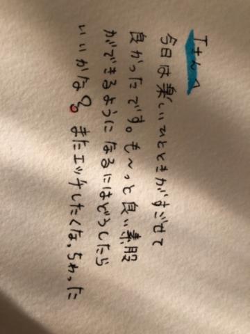 「ありがとうございました!」06/20(木) 22:21 | 真由【まゆ】の写メ・風俗動画
