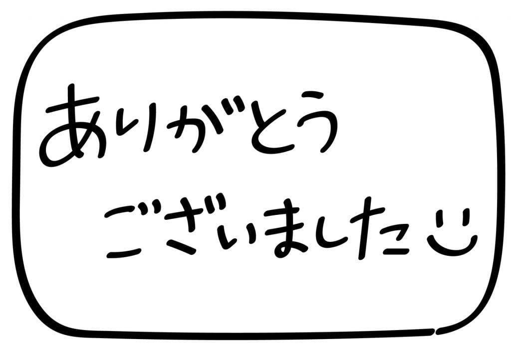 「ありがとうございました」06/21日(金) 18:34 | 愛崎の写メ・風俗動画