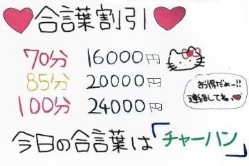 「合言葉?」06/21日(金) 22:01   あれんの写メ・風俗動画