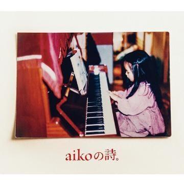 松浦えみか「aikoさーん?」06/24(月) 22:16   松浦えみかの写メ・風俗動画