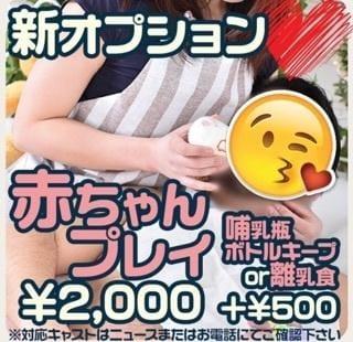 神崎 葵「新しいあそび対応してるよ!」06/24(月) 23:09 | 神崎 葵の写メ・風俗動画