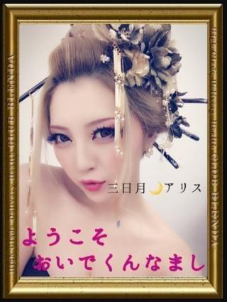 三日月 アリス「出勤しました♡アリス」06/25(火) 21:04 | 三日月 アリスの写メ・風俗動画