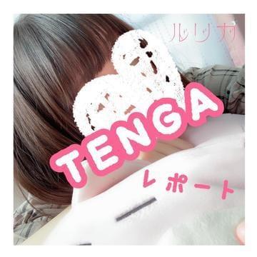 「【TE○GAレポート】」06/26(水) 11:12 | るりかの写メ・風俗動画