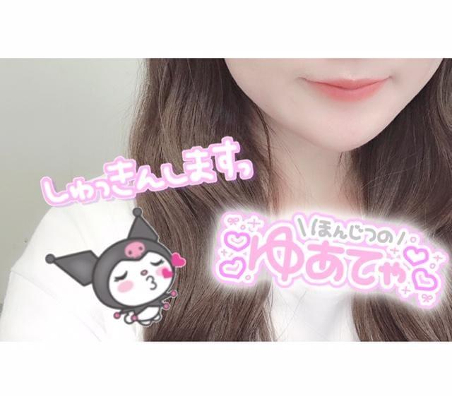 「【速報】」06/26(水) 13:25   ゆあの写メ・風俗動画