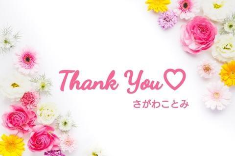 佐川ことみ「御礼です。」07/15(月) 19:52   佐川ことみの写メ・風俗動画