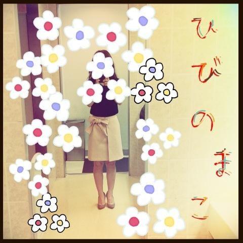 日々野茉子「また明日ね」07/15(月) 20:54   日々野茉子の写メ・風俗動画