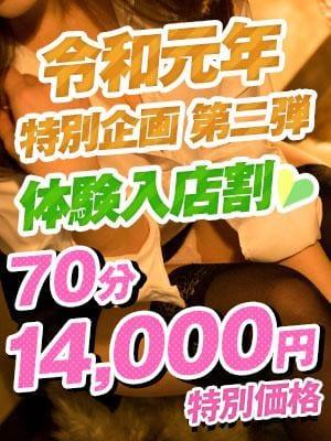 「体験入店割引のお知らせ」07/16(火) 03:24 | ジェシー(スタッフ)の写メ・風俗動画