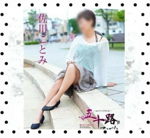 佐川ことみ「おはようございます♪」07/16(火) 09:12   佐川ことみの写メ・風俗動画