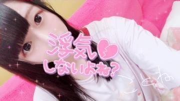 ことね「お礼♡」07/16(火) 23:30 | ことねの写メ・風俗動画