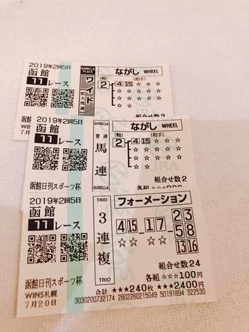 「今日のダメダメ馬券。」07/20(土) 18:24 | 川崎の写メ・風俗動画