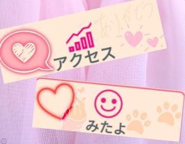 まお「定期☆」07/22(月) 08:45   まおの写メ・風俗動画
