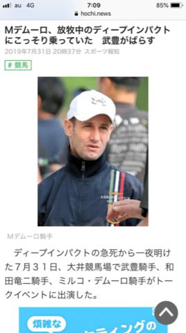 「さすがミルコ」08/01(木) 07:33 | 川崎の写メ・風俗動画