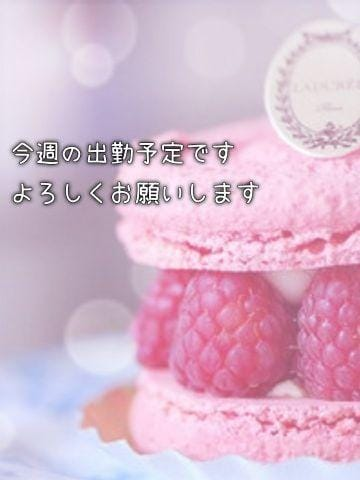 「さて」08/05(月) 06:12 | 平井 えみの写メ・風俗動画