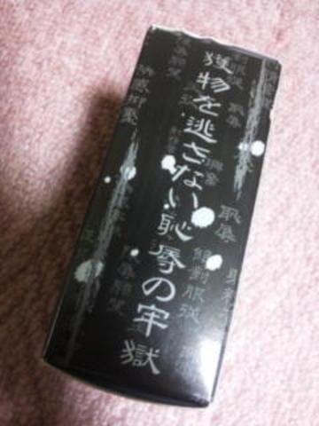 「究極の射精管理。」08/05(月) 14:36 | 桐生 ゆうきの写メ・風俗動画