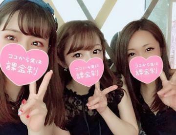 「女子会」08/06(火) 01:28 | れいらの写メ・風俗動画