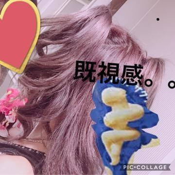 「[お題]from:しおふきんちゃんさん」08/14(水) 08:39 | みくの写メ・風俗動画