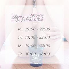 すいれん「すいれん」08/17(土) 17:27 | すいれんの写メ・風俗動画