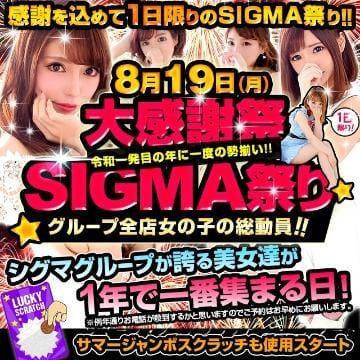 「SIGMA祭り!!」08/19(月) 10:05 | ここの写メ・風俗動画