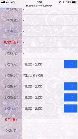 けい☆巨乳パイパン娘「でたよ!」08/20(火) 00:36 | けい☆巨乳パイパン娘の写メ・風俗動画