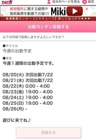 れいら「間違えwww」08/20(火) 03:13 | れいらの写メ・風俗動画