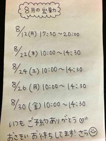 さら「8月の出勤予定★★★」08/20(火) 21:17 | さらの写メ・風俗動画