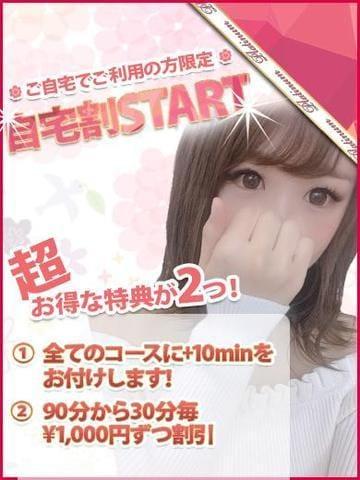 まり「【自宅割り】イベント開催!!!」08/21(水) 03:30 | まりの写メ・風俗動画