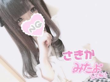 サキカ「はじめまして?」08/21(水) 17:36 | サキカの写メ・風俗動画