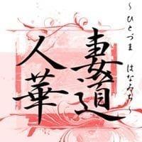「8月23日(金)お店速報」08/23日(金) 10:15 | 【熟女】由紀恵の写メ・風俗動画