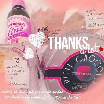 「ありがとう♡」08/25(日) 17:29   刈谷の写メ・風俗動画