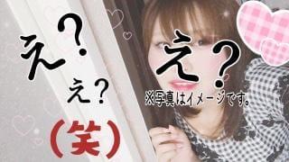 「出勤丸っ★」09/06(金) 11:14 | ゆりあの写メ・風俗動画