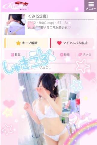 「*.+゜NEW*.+゜」09/07(土) 16:46 | くみの写メ・風俗動画