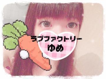 「[今日の1枚!自撮りガンバりました!]:フォトギャラリー」09/09(月) 16:33 | ゆめ【巨乳】の写メ・風俗動画