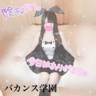 かりん「ありがとう」09/15(日) 06:09 | かりんの写メ・風俗動画