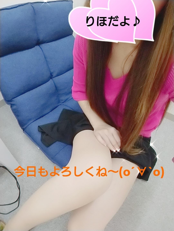 「りほ」09/15(日) 08:58 | りほの写メ・風俗動画