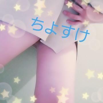 ちよ☆鉄板ドMドエロ美少女「きのーのお礼」09/15(日) 23:18 | ちよ☆鉄板ドMドエロ美少女の写メ・風俗動画